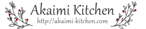 Akaimi Kitchen 〜写真・料理・DIYと少しの仕事〜