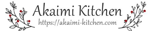Akaimi Kitchen:赤い実キッチン〜写真・料理・DIYと少しの仕事〜